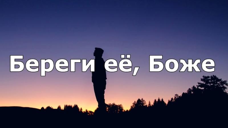 Babek Mamedrzaev Береги её Боже Текст Lyrics