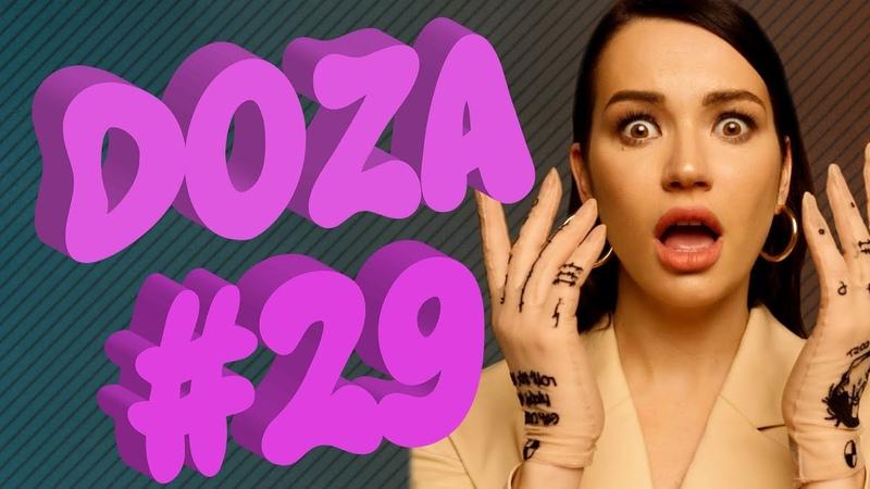 COUB DOZA 29 / Лучшие приколы 2019 / Best Cube / Смешные видео / Доза Смеха
