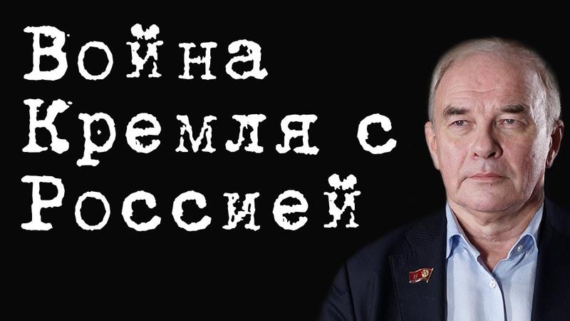 Война Кремля с Россией ВячеславТетёкин