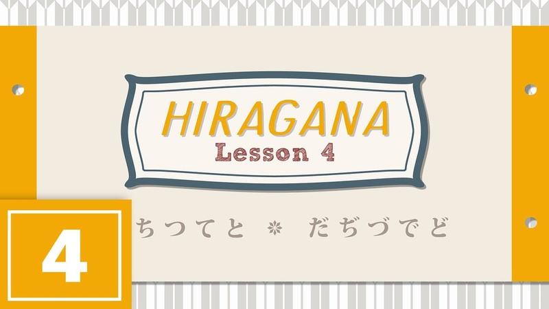 Hiragana Lesson 4 - TA CHI TSU TE TO, DA JI ZU DE DO