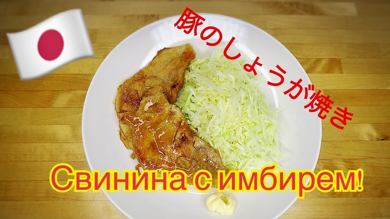 Свинина в имбире. Японская кухня РЕЦЕПТЫ.