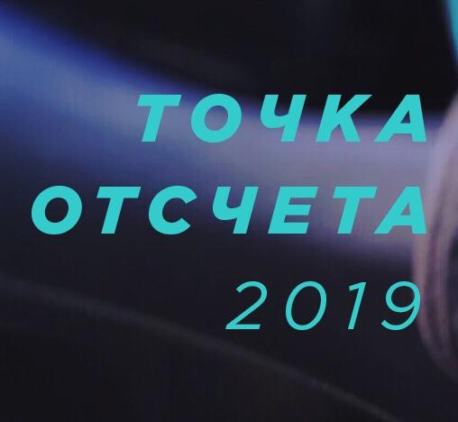 Афиша Екатеринбург Точка Отсчета 2019