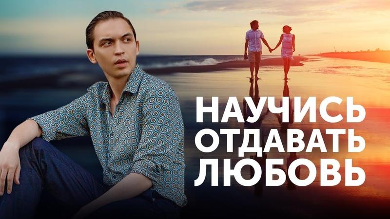 Научись отдавать любовь Петр Осипов Метаморфозы Бизнес молодость