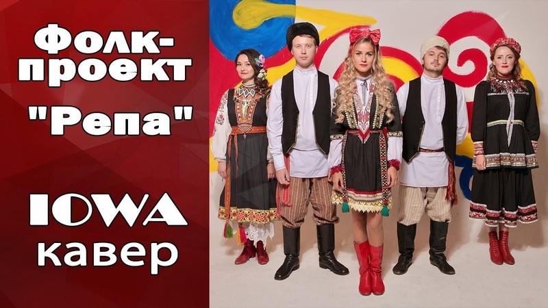 IOWA кавер Фолк проект Репа Песня Бьет бит Шоу Ксении Ангел SAMOVAR