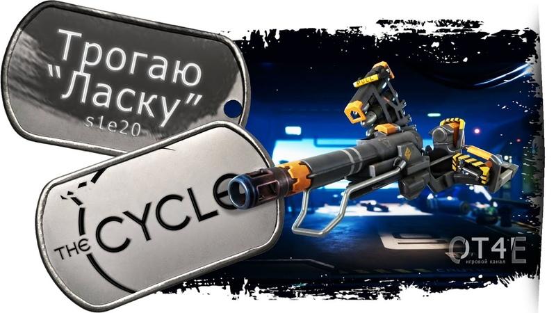 The Cycle s1e20 Трогаю Ласку Топ Сквад