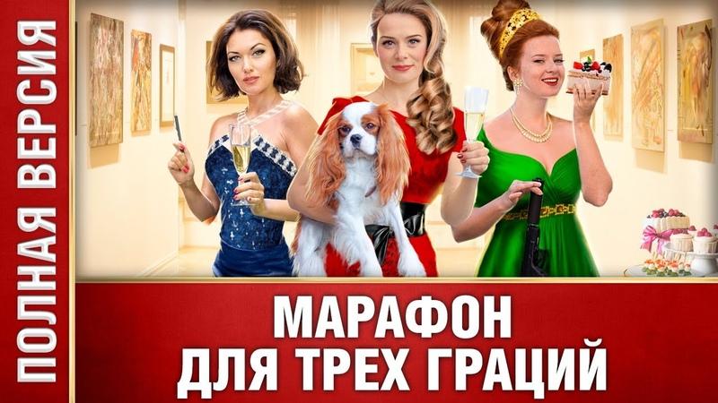 Невероятная мелодрама Марафон для трех граций Все серии подряд Русские мелодрамы сериалы