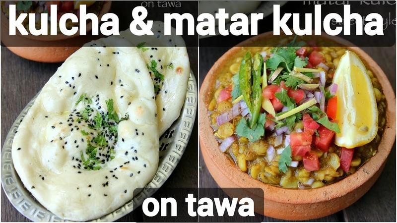Matar kulcha with plain kulcha recipe masala kulcha with matar curry kulcha with peas curry