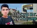 Паркур в КУЙБЫШЕВЕ! Мансуров Джафар