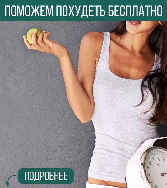 Похудеть Тест Программа. Пройдите простой тест и узнайте, как вам похудеть