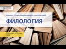 2019/2020. Олимпиада школьников СПбГУ. Осень. Филология