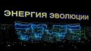 Банд`эрос Энергия эволюции в Иркутске