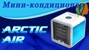 Мини-кондиционер Arctic Air.