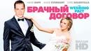 Брачный договор The Wedding Pact Смотреть весь фильм в HD