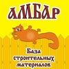 АМБАР - БАЗА СТРОЙМАТЕРИАЛОВ - СПБ