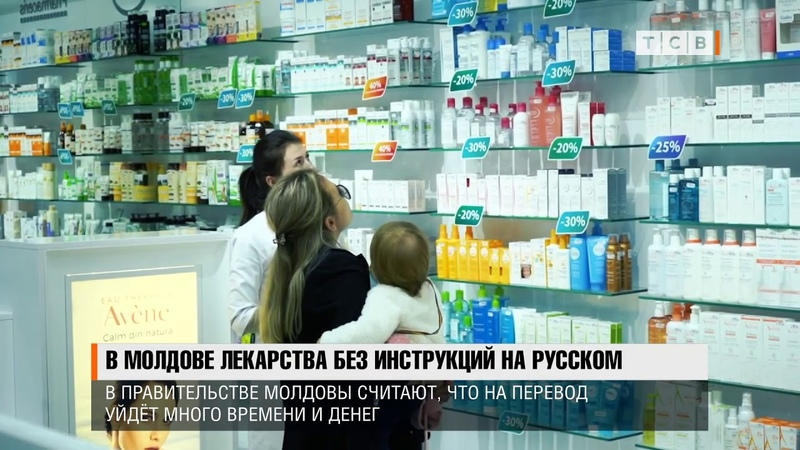 В Молдове лекарства без инструкций на русском