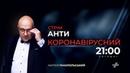 Ганапольский ант коронавирусный стрим 07.04.2020