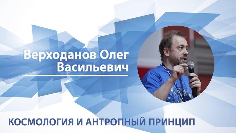 Верходанов Олег - лекция Космология и антропный принцип