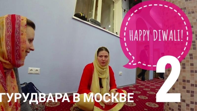 2 Happy Diwali 20171019 Храм сикхов в Москве. Встреча с Анечкой в Гурудваре.