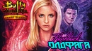 Buffy The Vampire Slayer: Chaos Bleeds   Ретро Обзор   Флешбек Олдфага