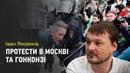 Іван Яковина нові протести в Москві загострення між Індією та Пакистаном смерть Джеффрі Епштейна
