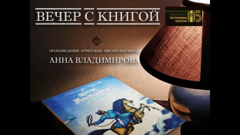 Сказка Баргузинской долины 2 часть