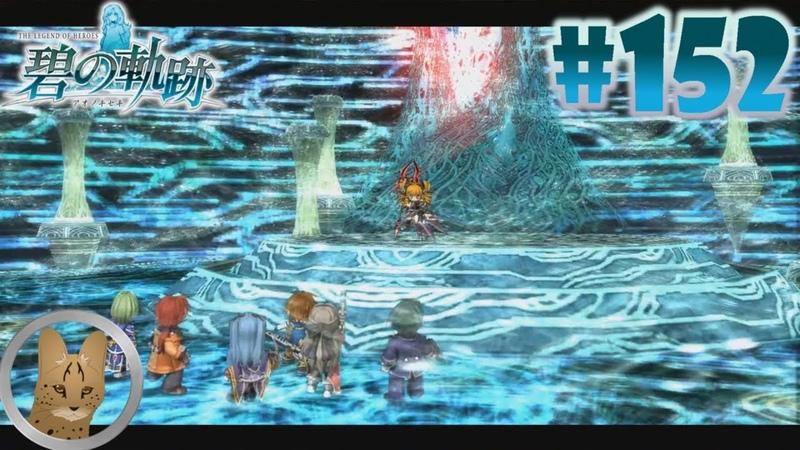 Ao no Kiseki Nightmare Blind 152 Сила тысячелетнего наваждения