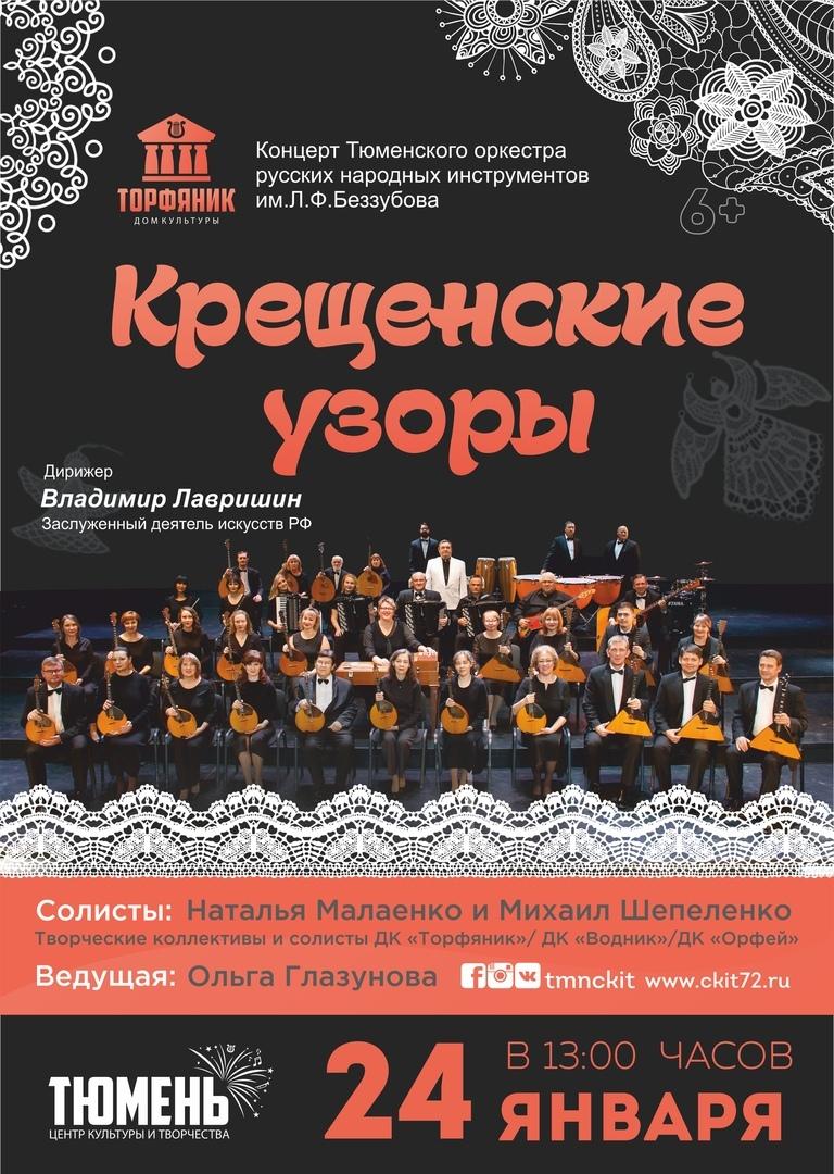 Топ мероприятий на 24 — 26 января, изображение №3