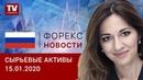 15 01 2020 Внешний фон не способствует росту рубля и нефти Brent USD RUB