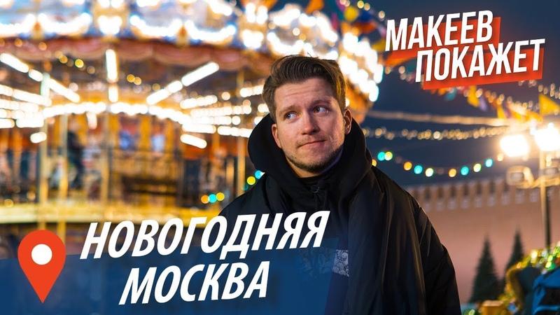 Москва в Новогодние праздники! Макеев покажет!