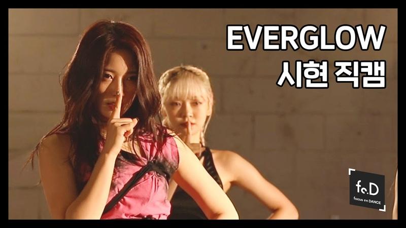 — 19.09.13: Sihyeon — Adios Focus On Dance @ GEMS