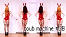 Coub machine 28   coub 28   best coub   best cube   funny video