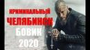 КРИМИНАЛЬНЫЙ БОЕВИК - КРИМИНАЛЬНЫЙ ЧЕЛЯБИНСК @ Русские боевики 2019 новинки HD 1080P