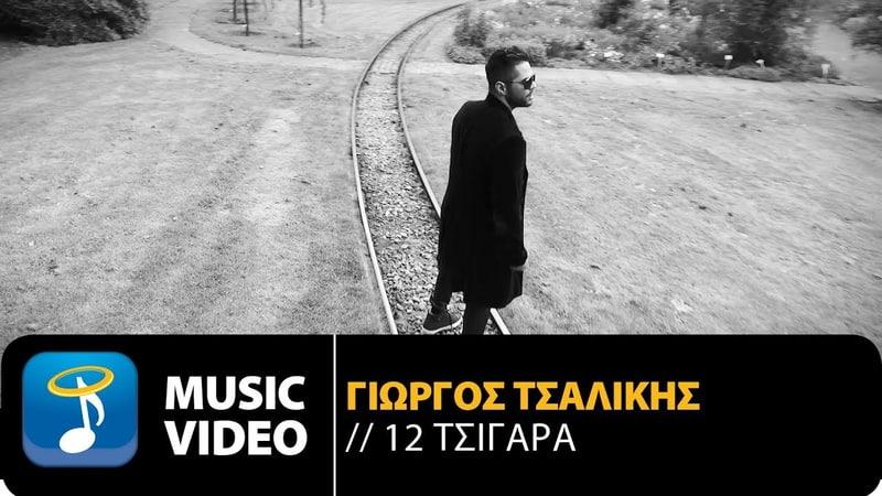 Γιώργος Τσαλίκης 12 Τσιγάρα Official Music Video