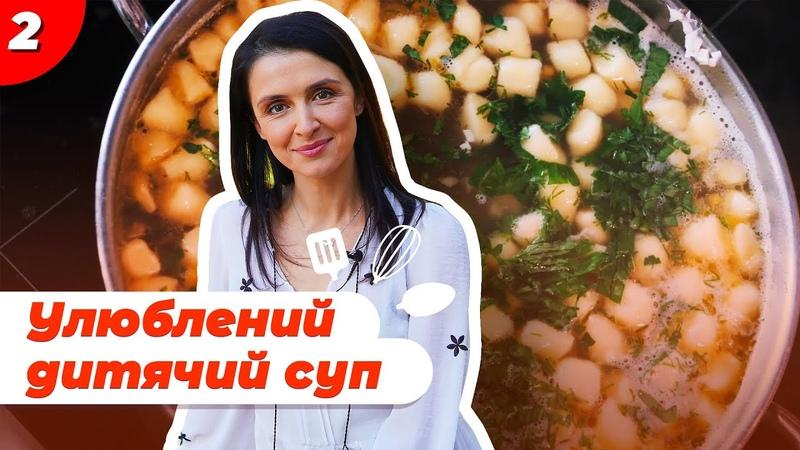 Улюблений дитячий суп Швидко та смачно Валентина Хамайко