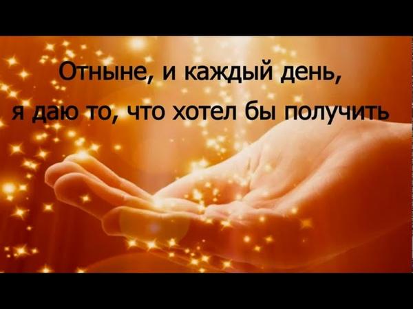 День 9 Медитация Изобилие и Закон Дарения