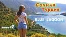 ОЛЮДЕНИЗ и знаменитый пляж - BLUE LAGOON