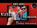 X KirBee x KEY_HoC - Война поколений (НОВЫЙ КЛИП)