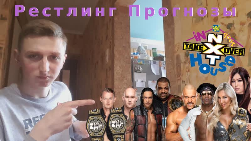 Прогнозы На WWE NXT TakeOver In Your House Рестлинг В Твоём Доме Рестлинг Прогнозы