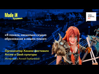 Интервью с Анной Горбачевой - организатором Ханами фестиваля Anime и Geek культуры