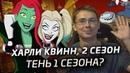 Харли Квинн 2 сезон - обзор от Кролика