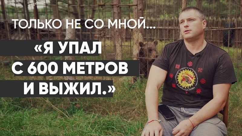 Только не со мной: монолог выжившего после падения с 600 метров