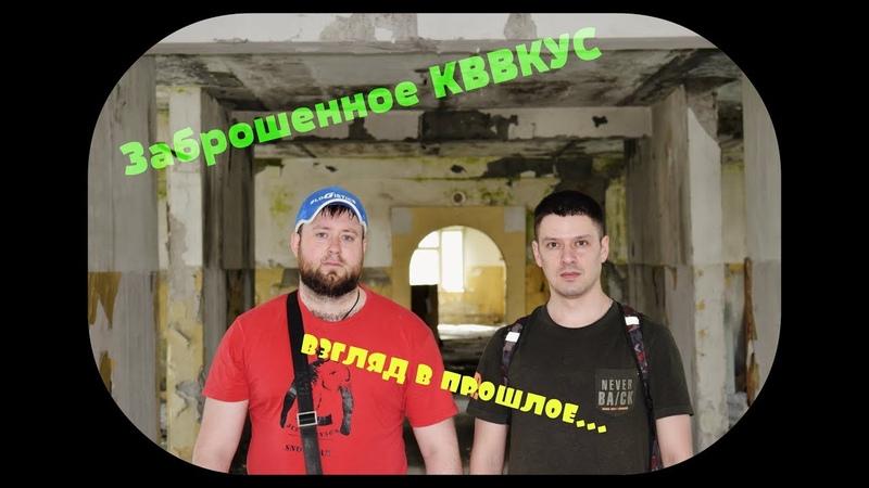 Заброшенное КВВКУС Кемерово Взгляд в прошлое