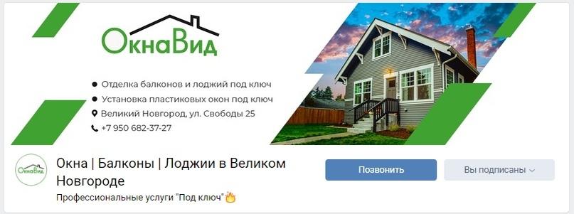 Как продавать окна и лоджии через ВКонтакте в небольшом городе?, изображение №6