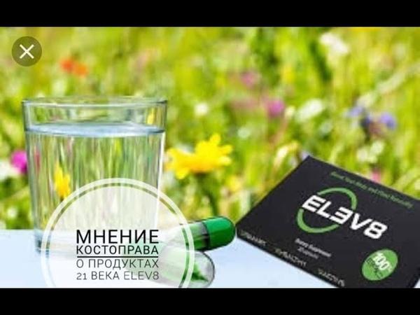Мнение лучшего костоправа Москвы о продуктах 21 века Elev8