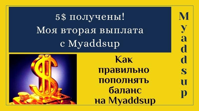 Вывод денег с Myaddsup 5$ Как пополнять баланс