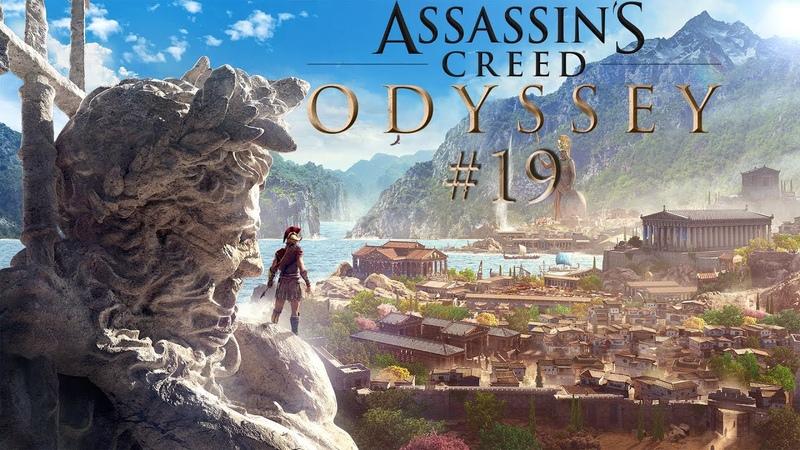 Assassin's Creed Odyssey 19 Сложность Кошмар Чокнутая бабка