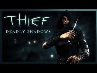 Thief: Deadly Shadows | Часть 4 | 18+