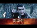 Смертельная схватка. 4 серия (2010) Военный фильм @ Русские сериалы