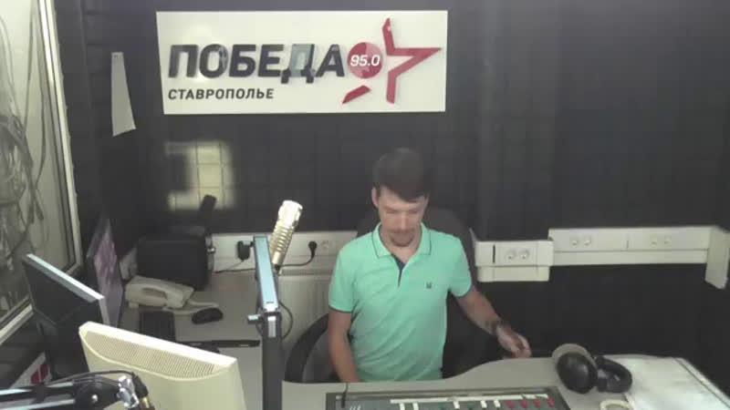 Live Радио ПОБЕДА FM 95 0 Ставрополь