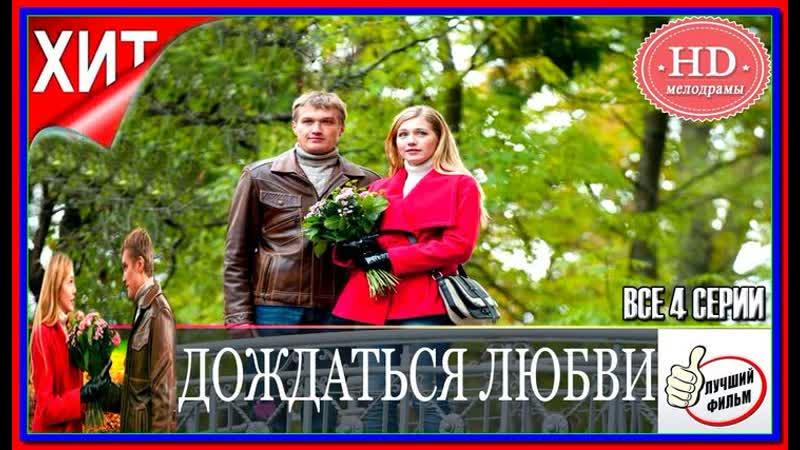 Дождаться любви Романтический фильм